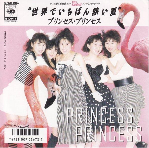 PRINCESS PRINCESS 1