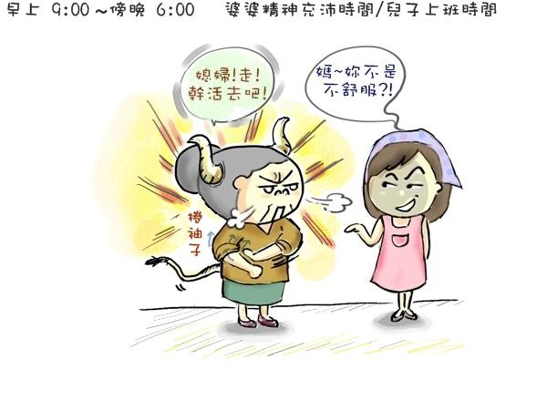 婆婆的生理時鐘-7.JPG