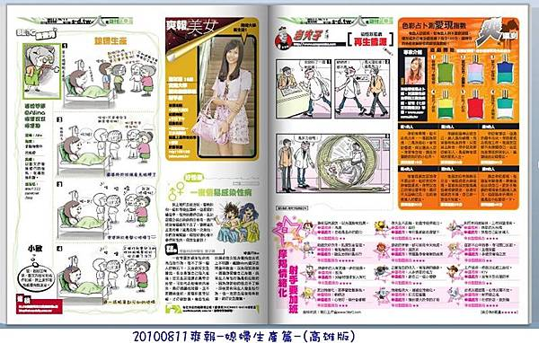 20110811 爽報-媳婦生產-(高雄版).jpg