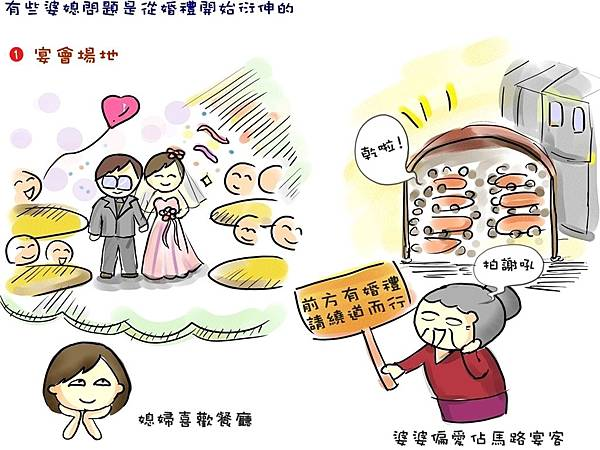 婆媳婚禮-1.JPG