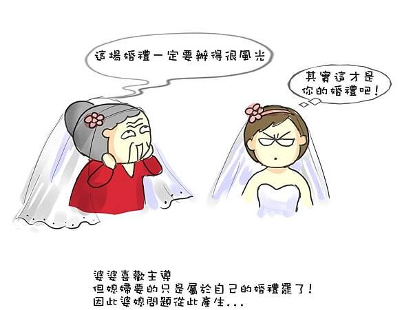 婆媳婚禮-4.JPG