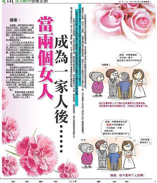 星洲日報~婚姻的真相.jpg