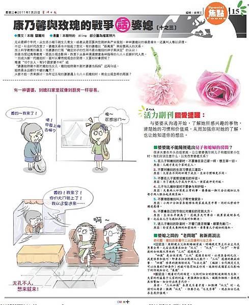 星洲日報十之三.jpg