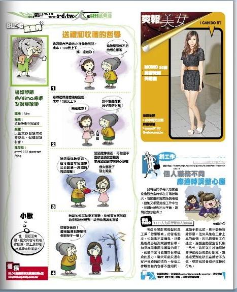20110810 爽報-收禮和送禮的哲學-雙(台中版).jpg