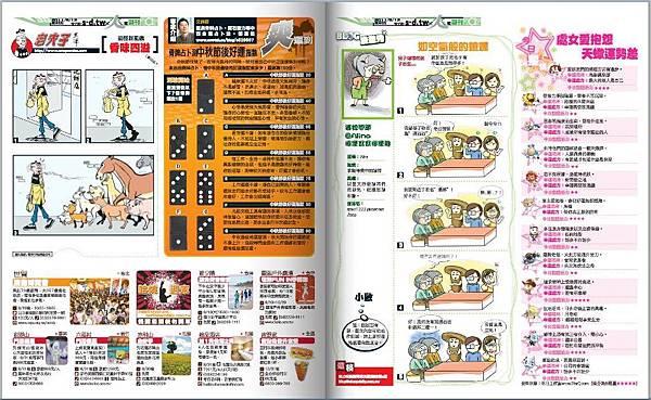 20110812 爽報-如空氣般的媳婦-雙.jpg