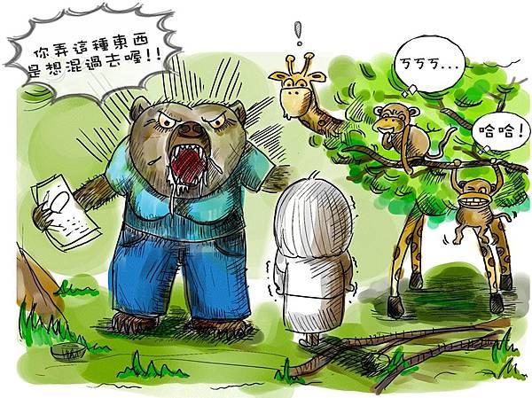 職場叢林-1.JPG