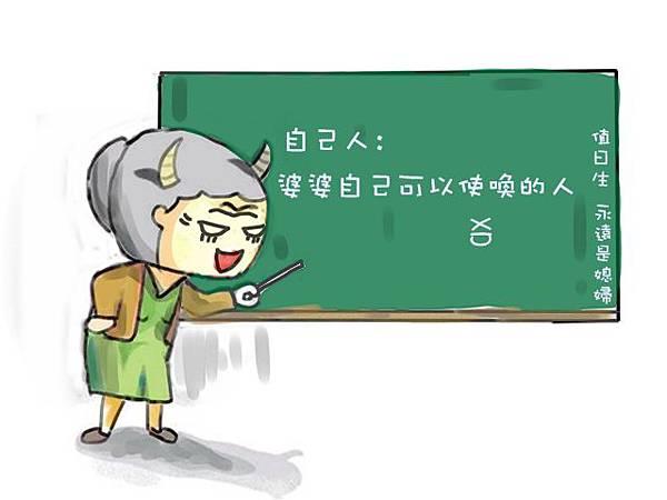 婆語錄教學-2.JPG