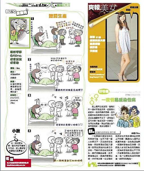 20110811 爽報-媳婦生產-單1(台中版)