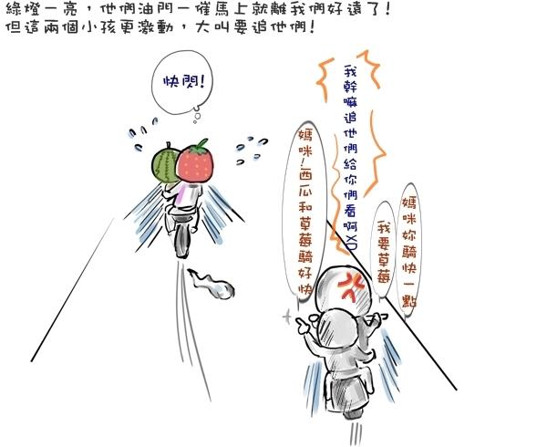 西瓜和草莓-4.JPG
