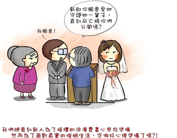 婚姻的真相-1.JPG