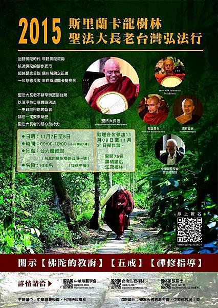 2015聖法大長老台灣弘法行