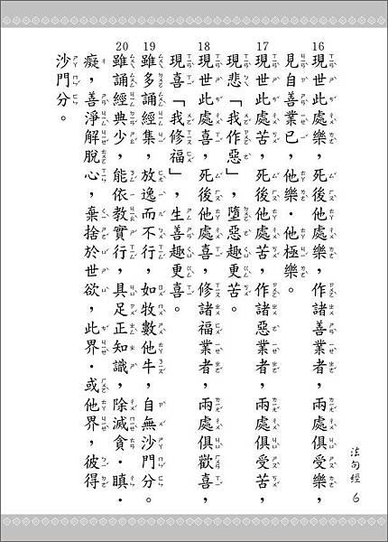050616-法句經-06