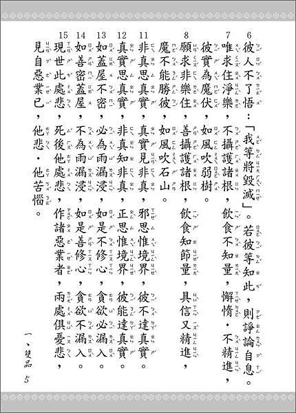 050616-法句經-05