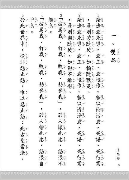 050616-法句經-04