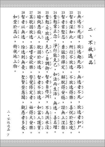 050616-法句經-07