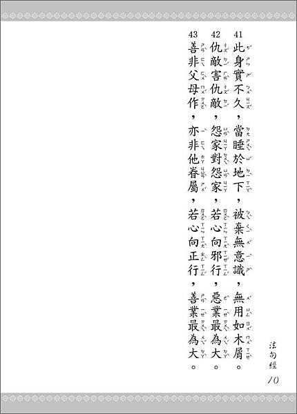 050616-法句經-10