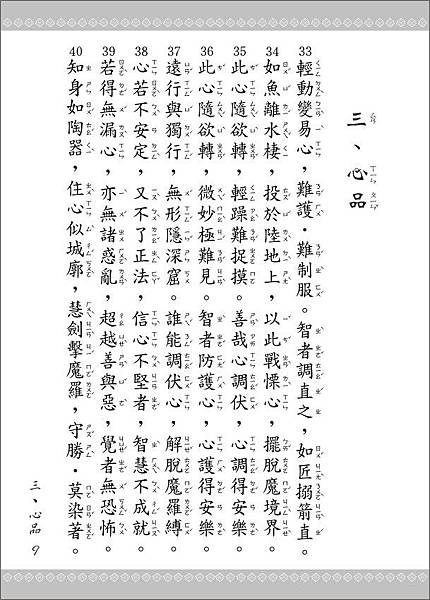 050616-法句經-09