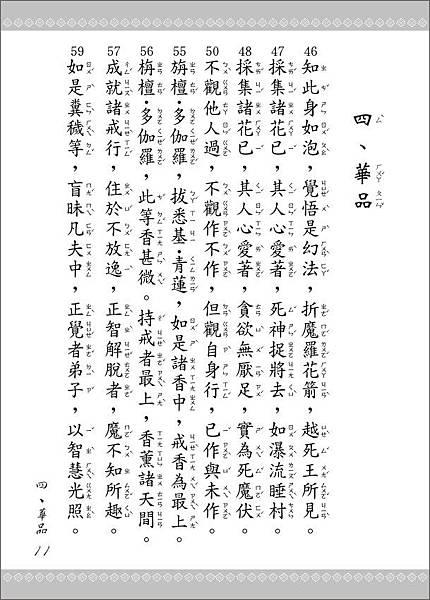 050616-法句經-11