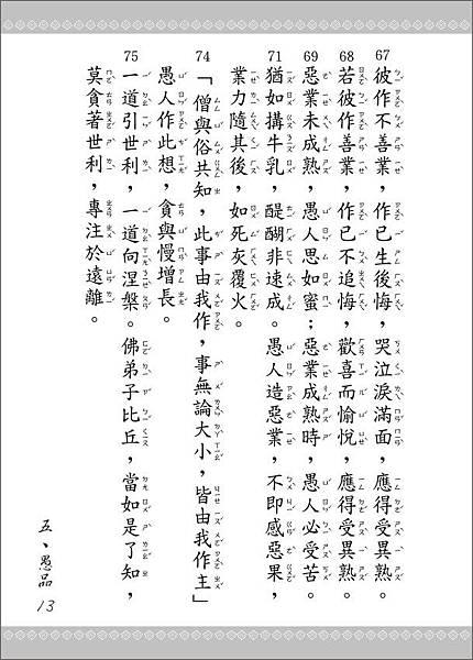 050616-法句經-13