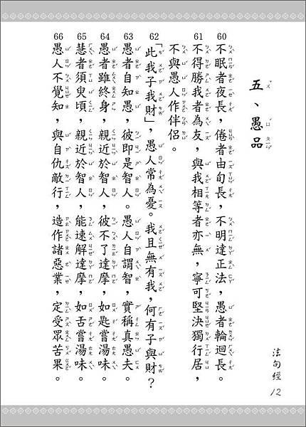 050616-法句經-12
