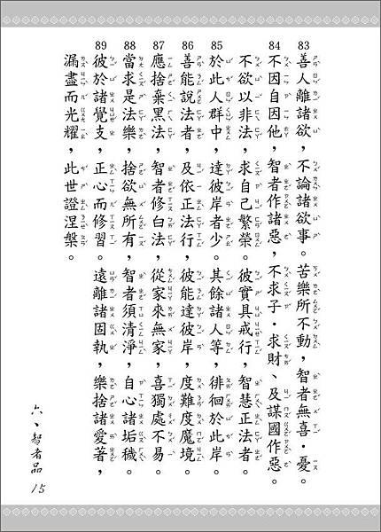 050616-法句經-15