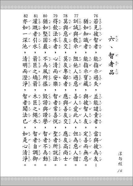 050616-法句經-14