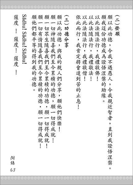 050616-法句經-63