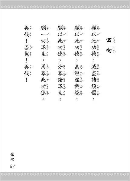 050616-法句經-61