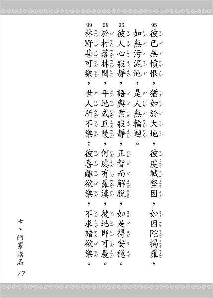 050616-法句經-17