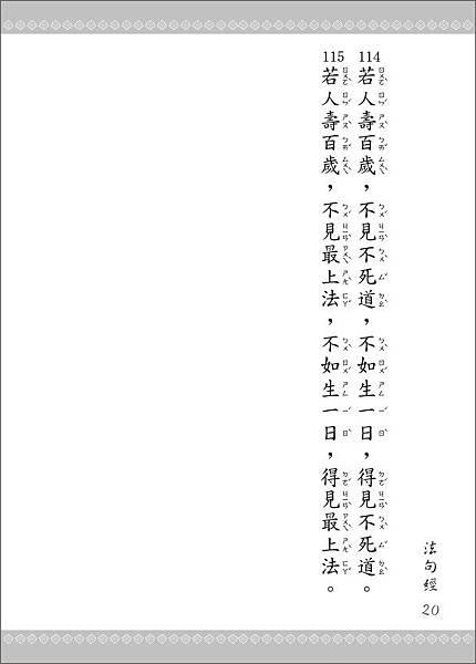 050616-法句經-20