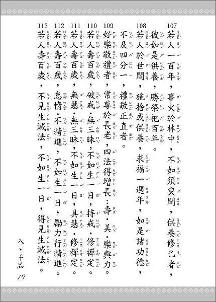 050616-法句經-19