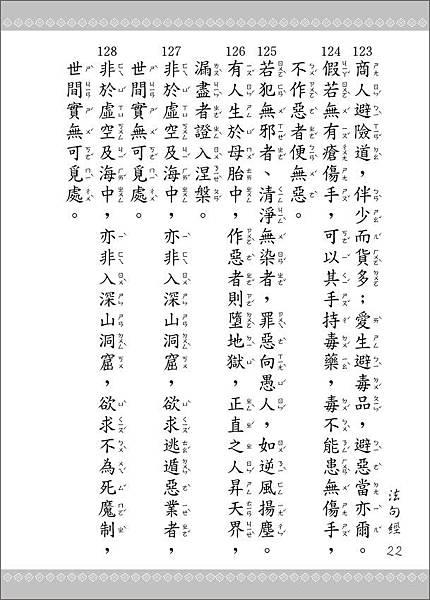 050616-法句經-22