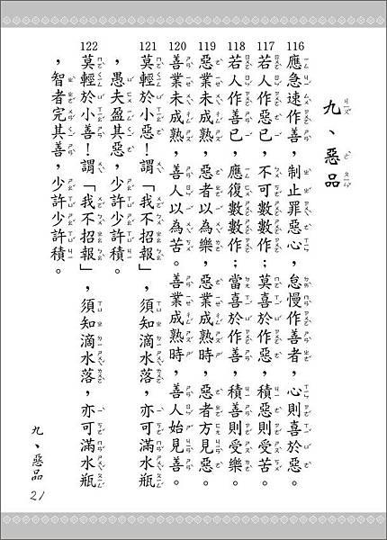 050616-法句經-21