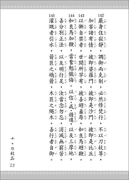 050616-法句經-25