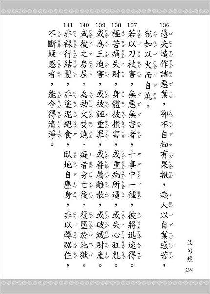050616-法句經-24