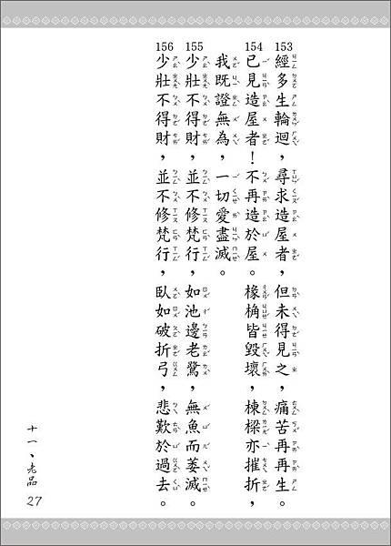 050616-法句經-27
