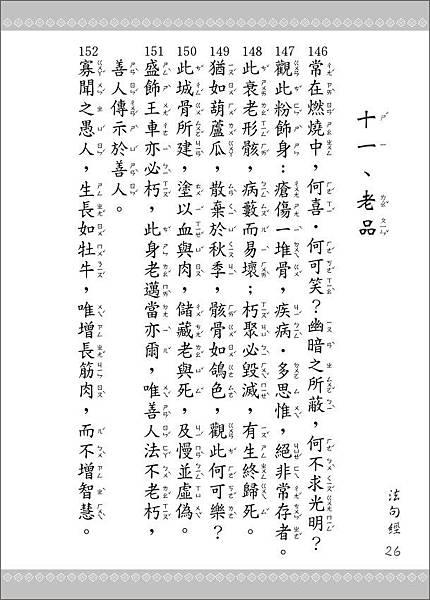 050616-法句經-26
