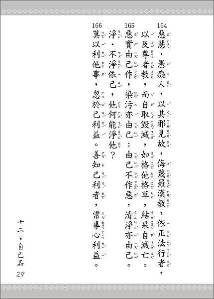 050616-法句經-29