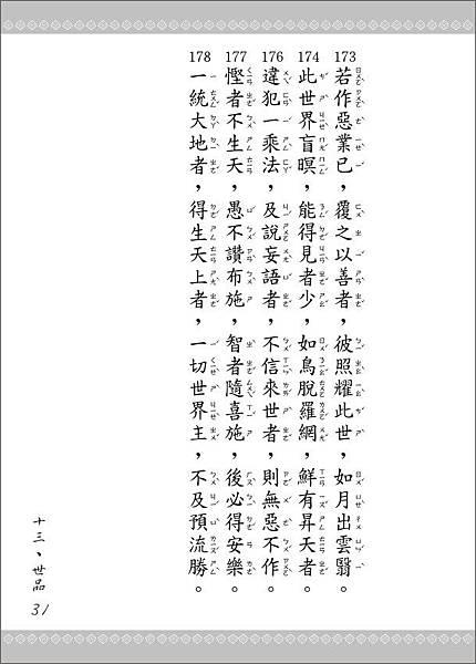 050616-法句經-31