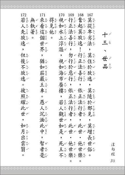 050616-法句經-30