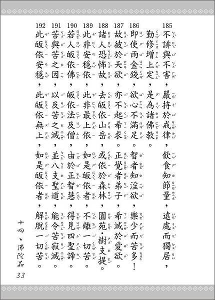 050616-法句經-33