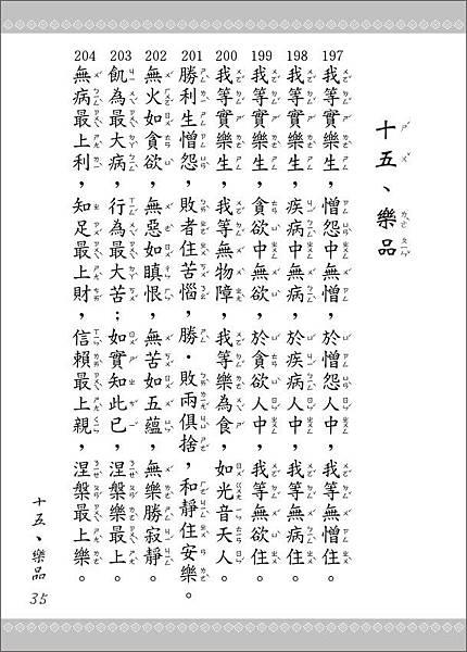 050616-法句經-35