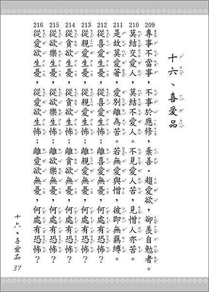 050616-法句經-37