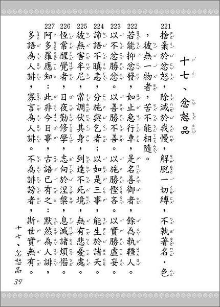 050616-法句經-39