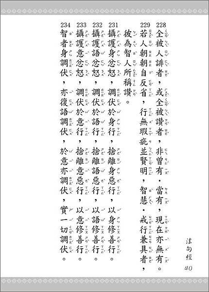 050616-法句經-40