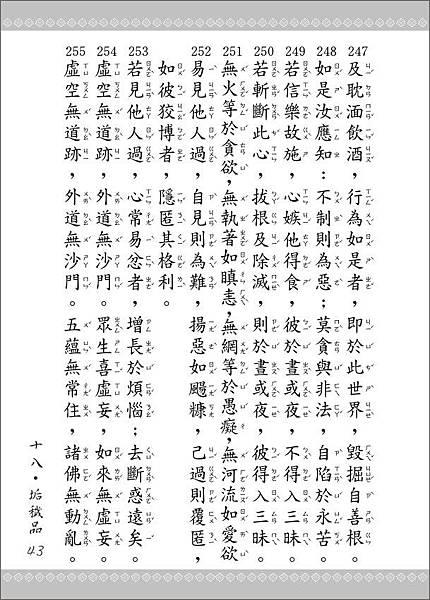 050616-法句經-43