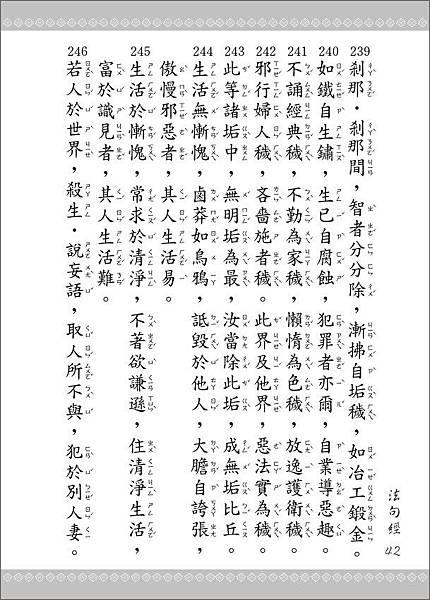 050616-法句經-42