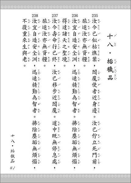 050616-法句經-41