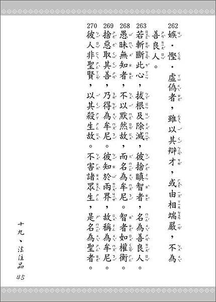 050616-法句經-45