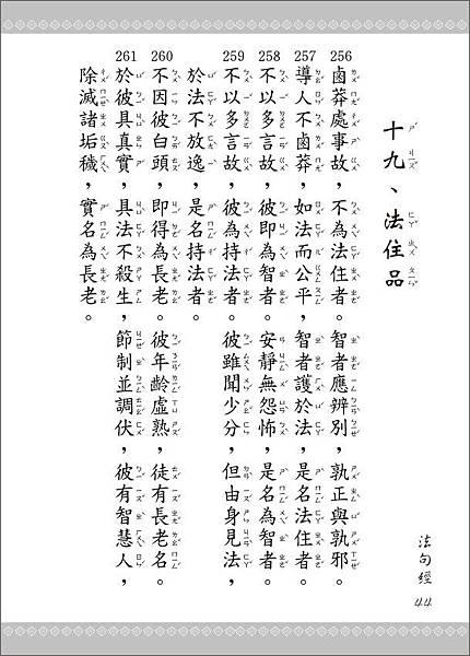 050616-法句經-44